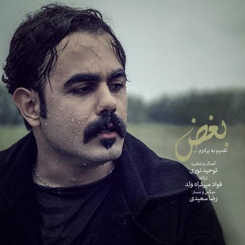 Amir Mani - Boghz
