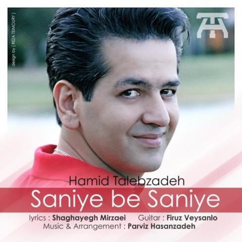Hamid-Talebzadeh-Saniye-Be-Saniye-128-mp3-image
