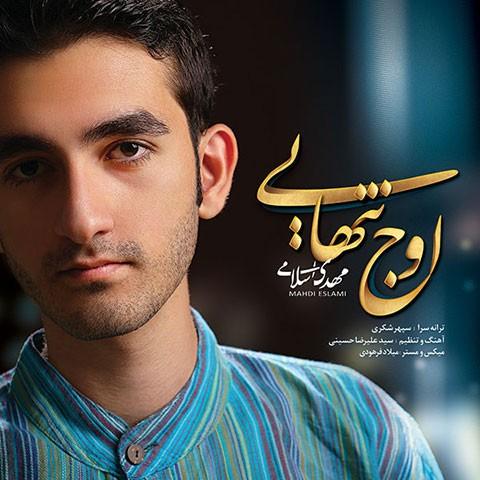 Mehdi Eslami