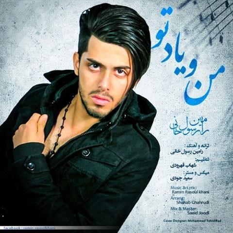 Ramin Rasoulkhani - Mano Yade To
