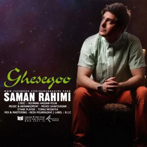 Saman-Rahimi