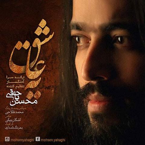 Mohsen Yahaghi