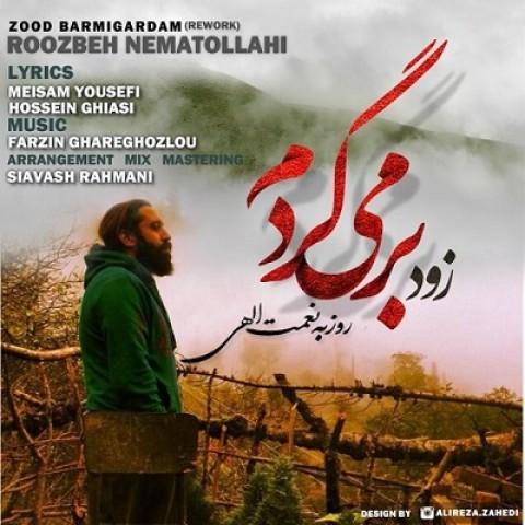 Roozbeh-Nematollahi-Zood-Barmigardam
