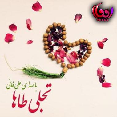 Ali-Fani-Tajalie-Taha