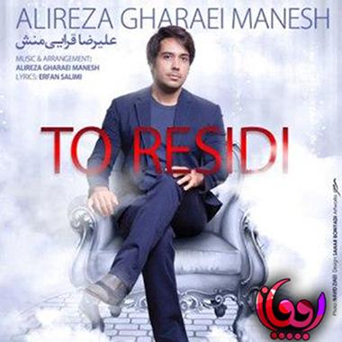 Alireza-Gharaei-Manesh-To-Residi