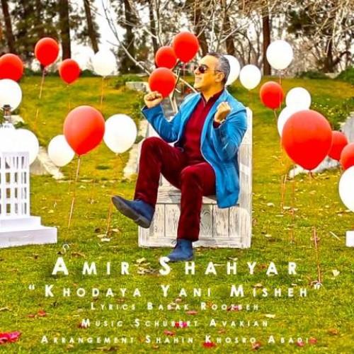 Amir Shahyar - Khodaya Yani Mishe