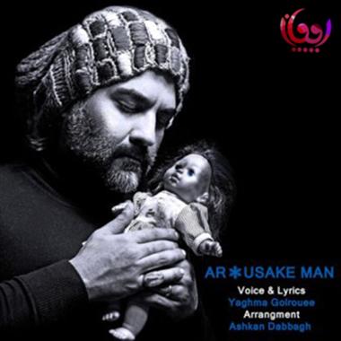 Yaghma-Golrouee-Arousake-Man