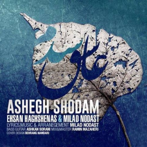 ehsan-haghshenas-ft.-milad-nodast