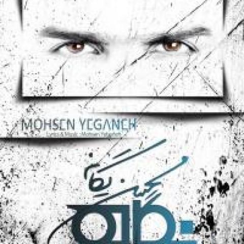 آلبوم جدید محسن یگانه با چند روز تاخیر منتشر شدپربحت