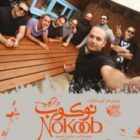 رونمایی از پوستر آلبوم «نوکوب»؛ سومین اثر گروه «دارکوب»