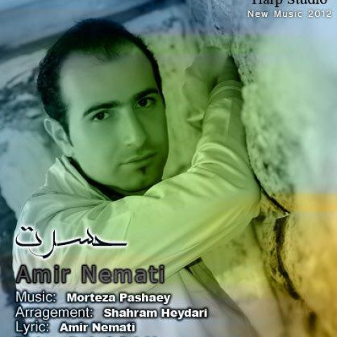 عکس و بیوگرافی امیر نعمتی خواننده ی جوان کشور