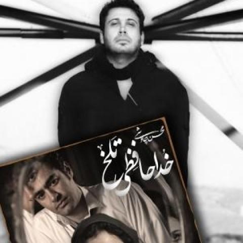 «خداحافظی تلخ» با صدای محسن چاوشی منتشر شد