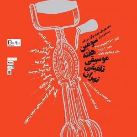 سومین هفته موسیقی تلفیقی تهران؛ بیرونق یا بیبرنامه؟