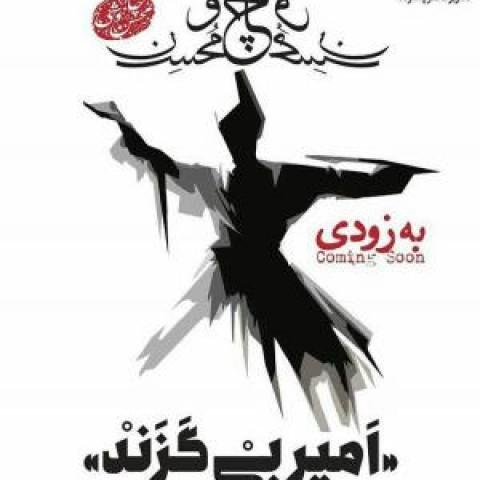 قطعه «تریاق» از آلبوم جدید محسن چاوشی خطاب به چه کسی است؟
