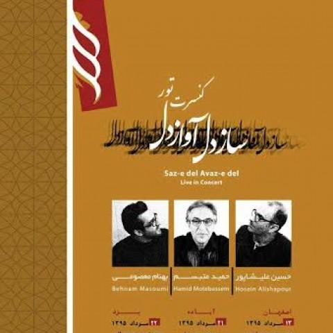 تور کنسرت «حمید متبسم» از اصفهان آغاز میشود