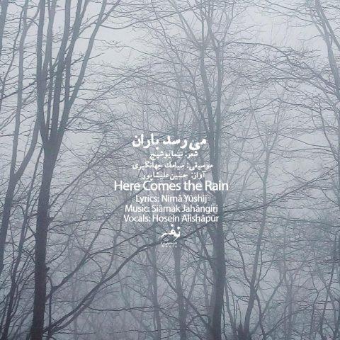 آلبوم «میرسد باران» منتشر شد