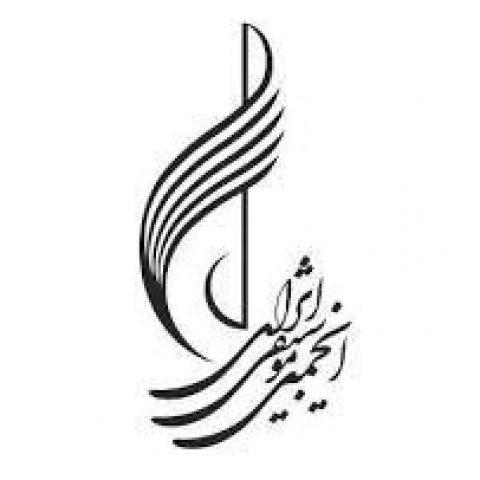 مهلت جذب هنرجو توسط انجمن موسیقی تمدید شد