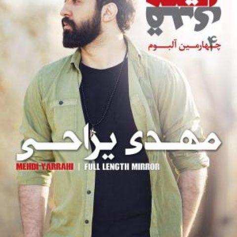 آلبوم «آینه قدی» با صدای مهدی یراحی منتشر شد