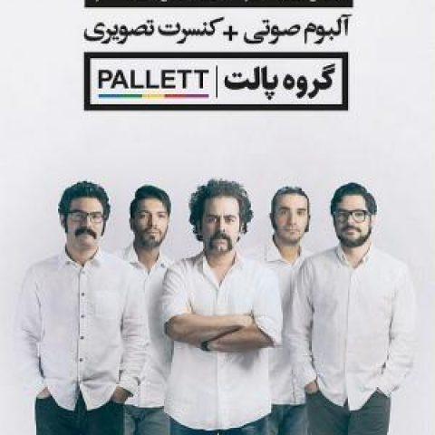 انتشار اولین آلبوم تصویری گروه «پالت» به همراه یک آلبوم صوتی