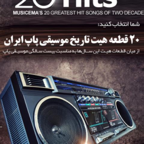 محبوبترین آهنگهای 20 سال موسیقی پاپ ایران را انتخاب کنید