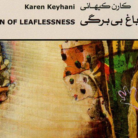 کارن کیهانی آلبوم «باغ بیبرگی» را منتشر کرد
