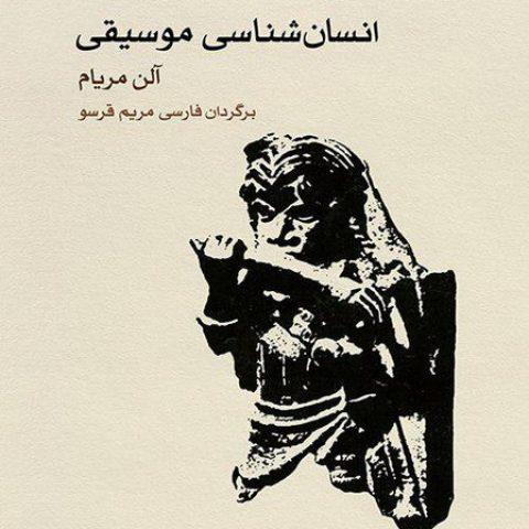 دو کتاب در حوزه موسیقی منتشر شد