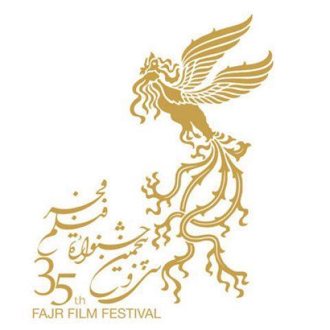 سی و ششمین دوره جشنواره فیلم فجر