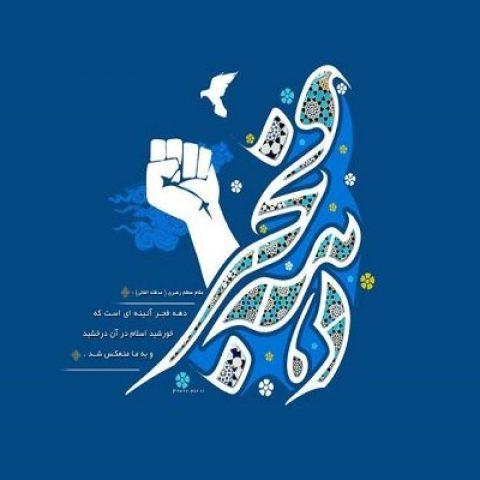 سرود انقلاب با نام حمید سبزواری شناخته میشود