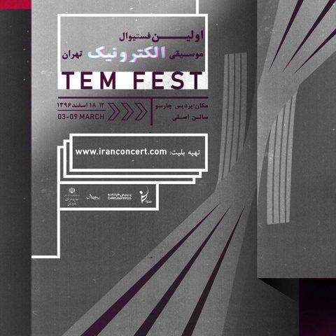 جزئیات اولین دوره فستیوال «موسیقی الکترونیک تهران»