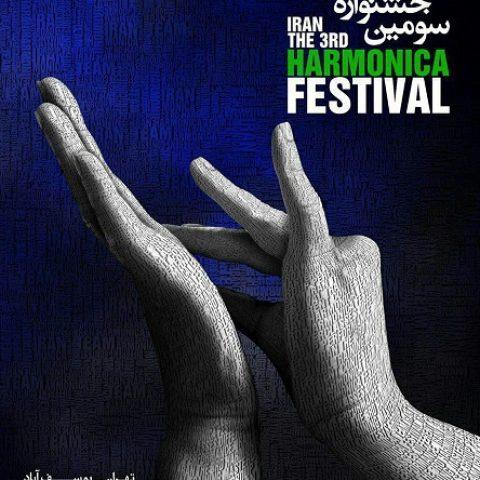 فراخوان سومین جشنواره ساز دهنی ایران منتشر شد
