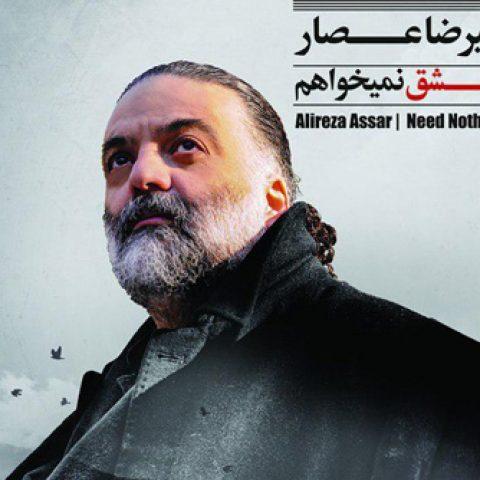 علیرضا عصار: بله، ترانهای برای تیم ملی فوتبال ایران خواندهام