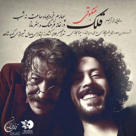 آلبوم «قلک عنکبوتی» اثر مشترک «سینا و صدرالدین حجازی» منتشر میشود