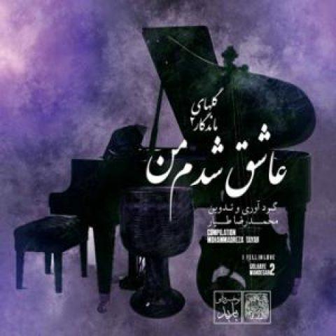 آلبوم عاشق شدم من شامل قطعاتی از بزرگان موسیقی ایران