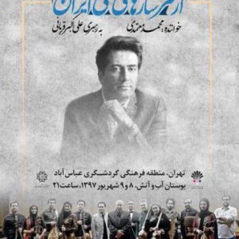 قرعه کنسرتهای خیابانی به نام محمد معتمدی افتاد