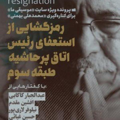 رمزگشایی از استعفای رئیس اتاق پرحاشیه طبقه سوم
