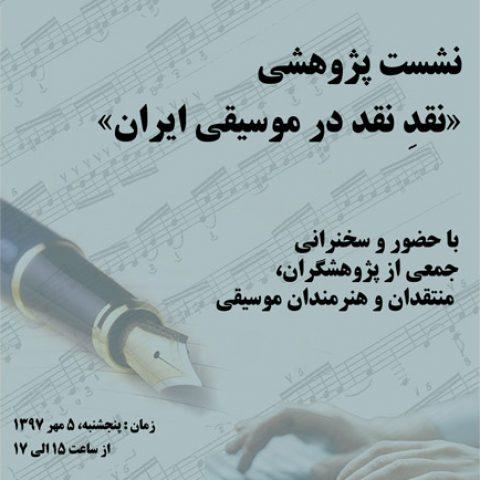 جلسه نقدِ «نقد موسیقی» برگزار میشود