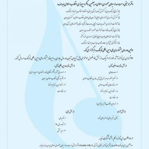 نخستین جشنواره ملی نماهنگ فجر برگزار میشود