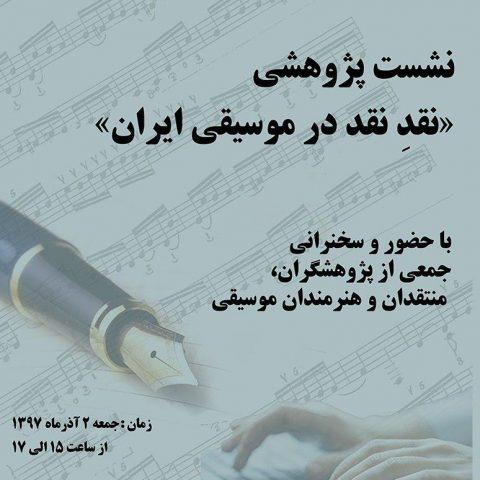 جایگاه واکاوی در نقد موسیقی در ایران