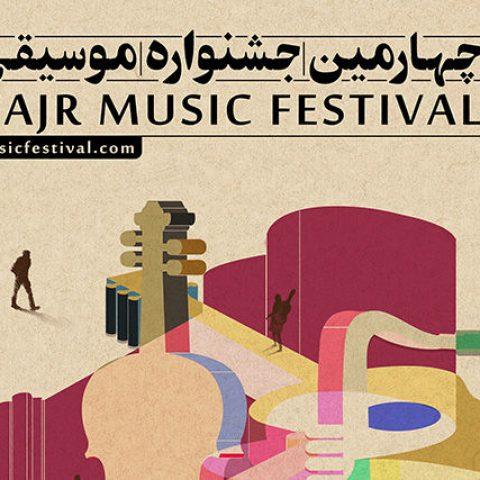 سیوچهارمین جشنوارهی موسیقی فجر