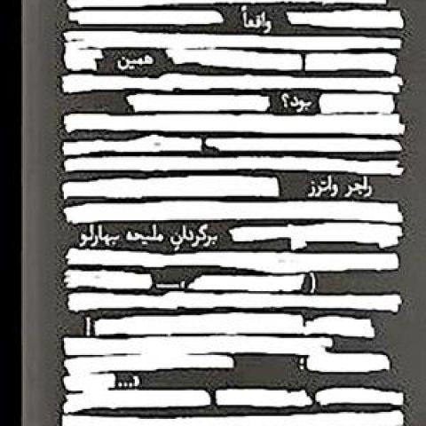 کتاب «زندگی واقعاً همین بود؟» اثر راجر واترز منتشر شد