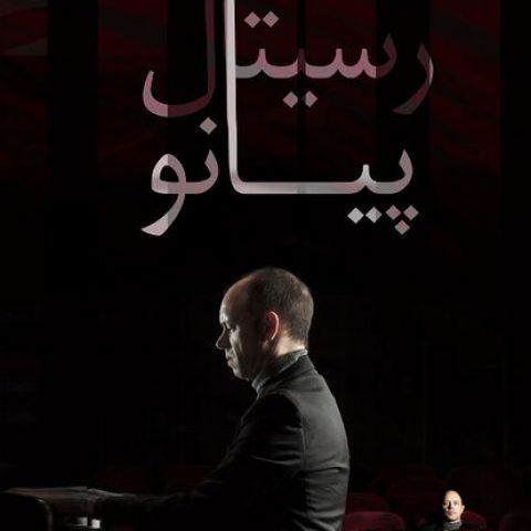 اجرای تمامی سوناتهای بتهون توسط پیانیست ایتالیایی