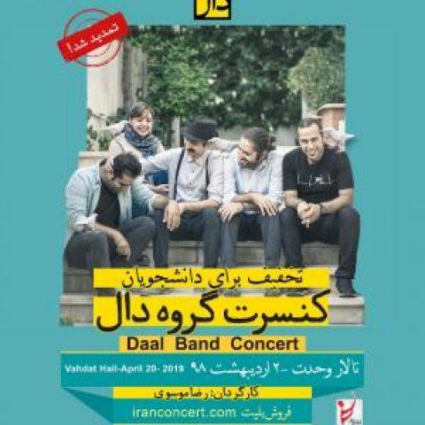 کنسرت گروه «دال» در تهران تمدید شد