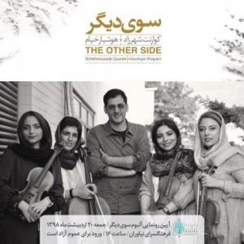 دومین آلبوم کوارتت شهرزاد با نام «سوی دیگر» منتشر میشود