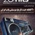 محبوبترین آهنگهای ۲۰ سال موسیقی پاپ ایران را انتخاب کنید