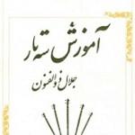 کتاب آموزش سه تار جلال ذوالفنون