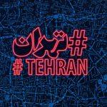 گروه #تهران نخستین آلبوم خود را در فضای الکترونیک و شهری منتشر کرد